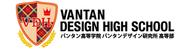 バンタンデザイン研究所 高等部