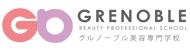 グルノーブル美容専門学校