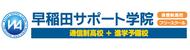早稲田サポート学院