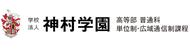 神村学園 東日本教育サポートセンター