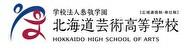 北海道芸術高等学校 名古屋サテライトキャンパス