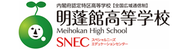 明蓬館高等学校<特別支援教育コースSNEC>