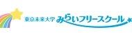 東京未来大学みらいフリースクール