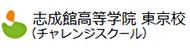 志成館高等学院 東京校 チャレンジスクール