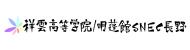 祥雲高等学院/明蓬館SNEC長野