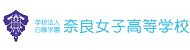 奈良女子高等学校 通信制課程