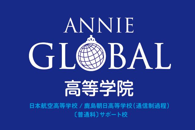 ANNIE GLOBAL高等学院