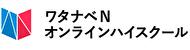 ワタナベNオンラインハイスクール