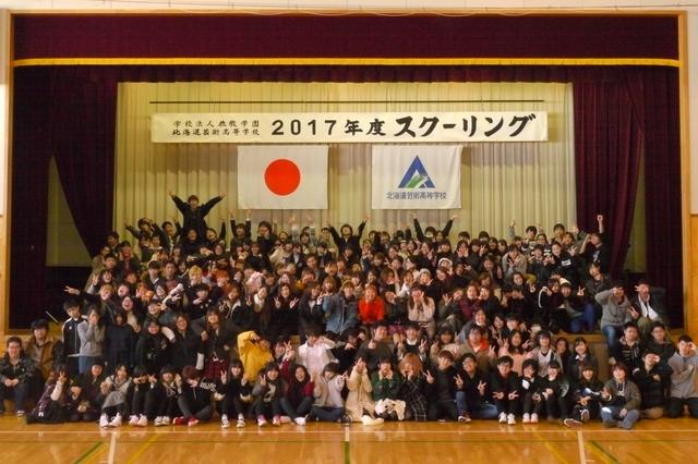 年に1回、北海道の本校に行くスクーリング