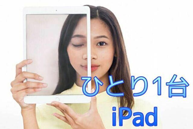 一人1台ipad無償貸与